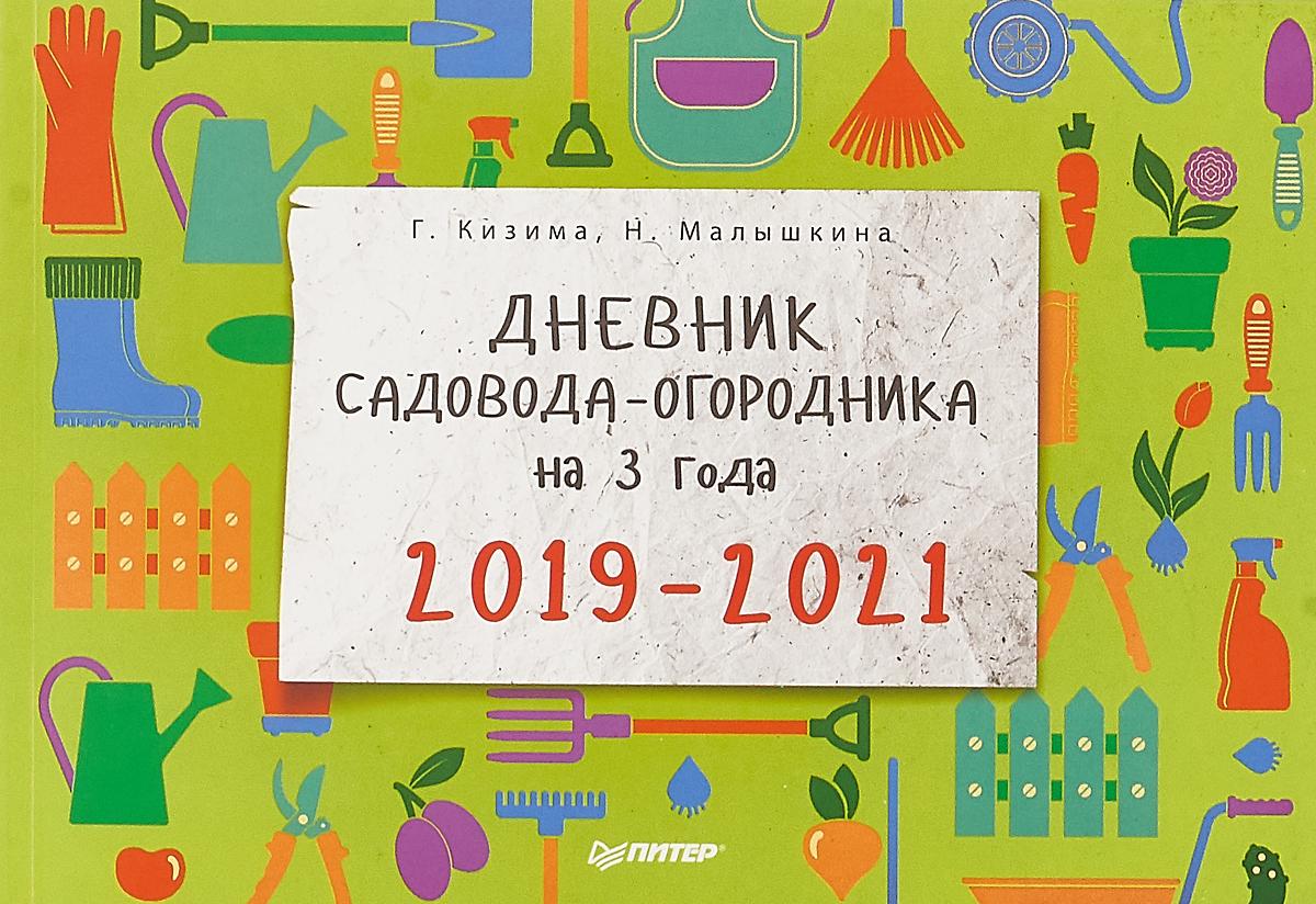 Г. Кизима, Н. Малышкина Дневник садовода-огородника на 3 года. 2019–2021