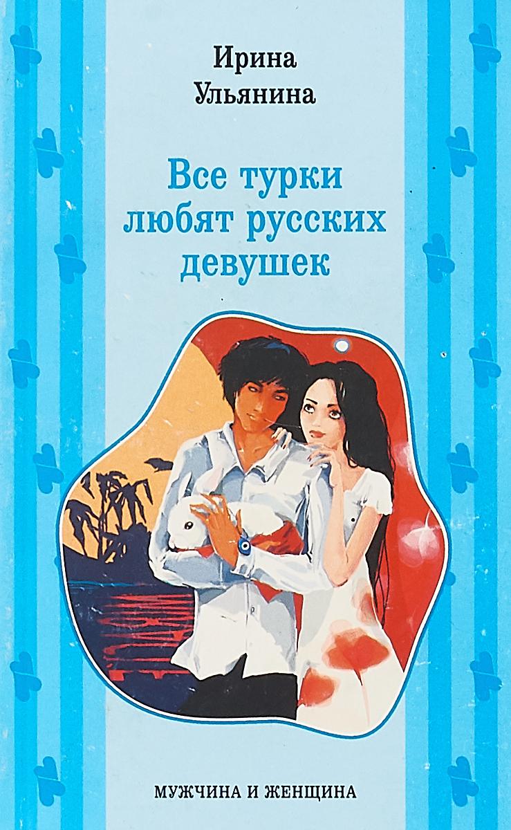 И. Ульянина Все турки любят русских девушек