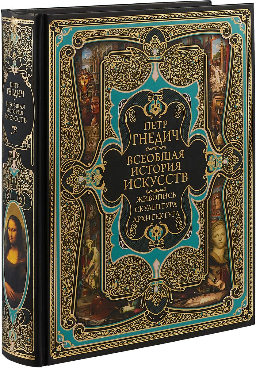 П. П. Гнедич Всеобщая история искусств