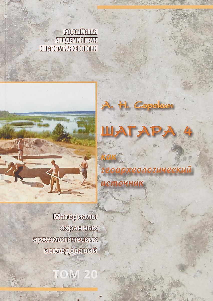 Шагара 4. Как геоархеологический источник. Том 20 | Сорокин А. Н.