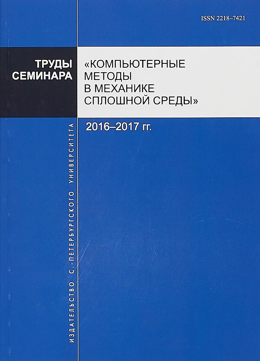Труды семинара Компьютерные методы в механике сплошной среды 2016-2017 гг. гладкий а восстановление компьютерных данных