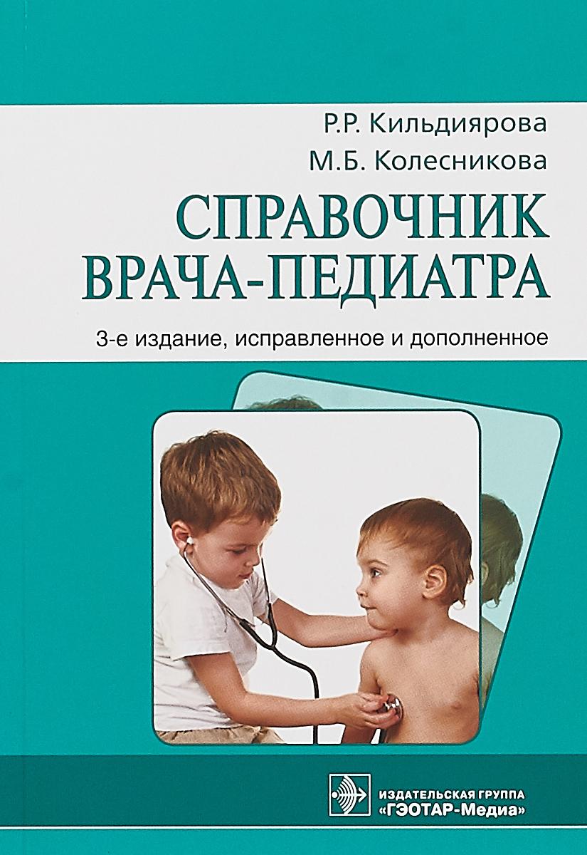 Справочник врача-педиатра