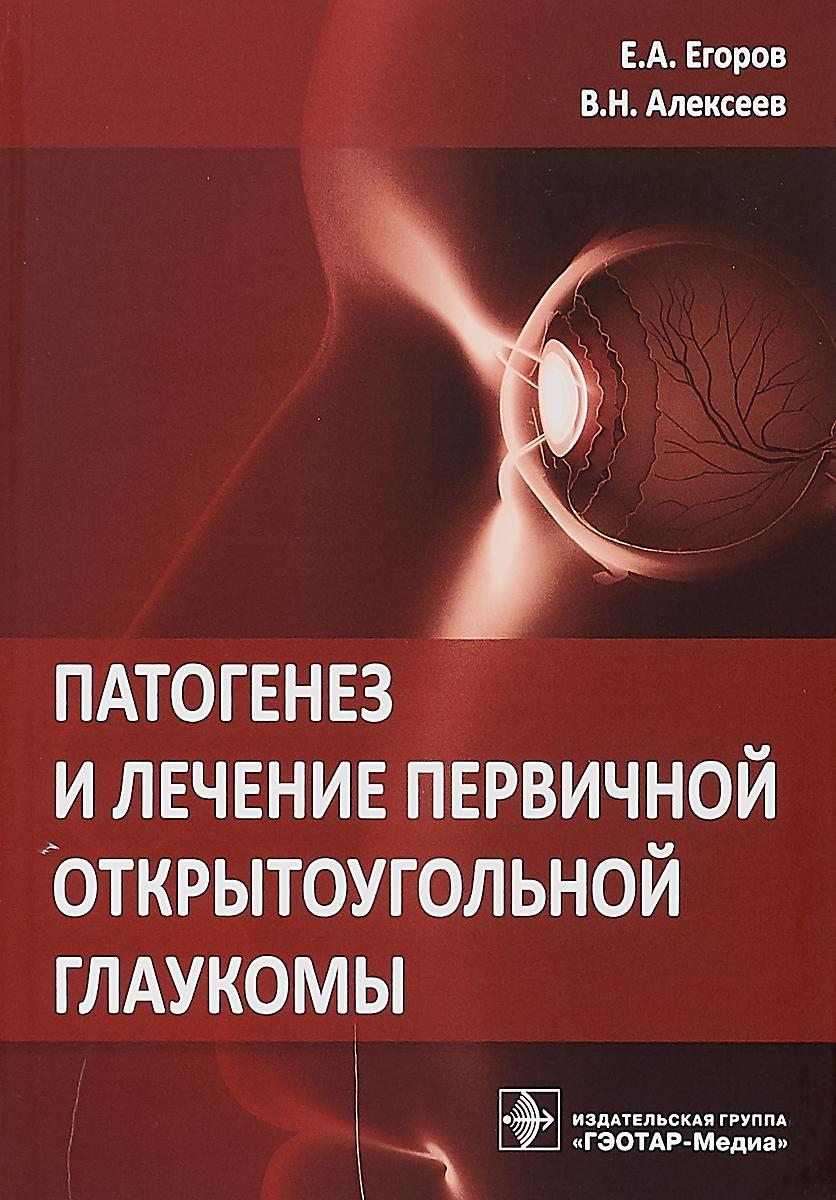 Е. А. Егоров, В. Н. Алексеев Патогенез и лечение первичной открытоугольной глаукомы