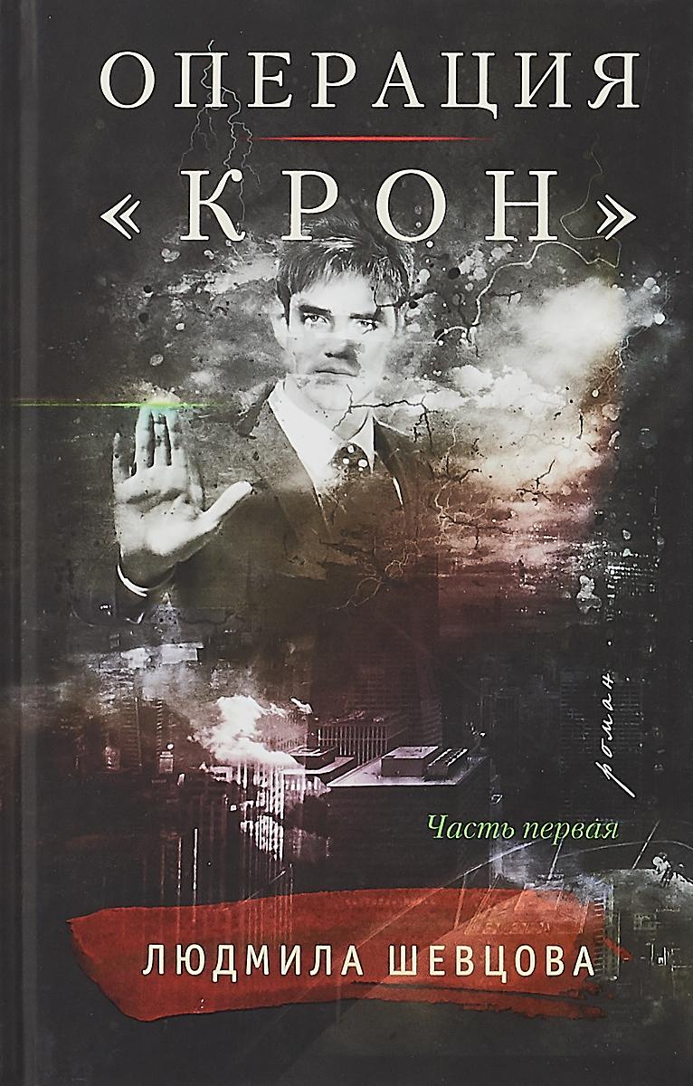 купить Людмила Шевцова Операция «Крон». Часть первая онлайн