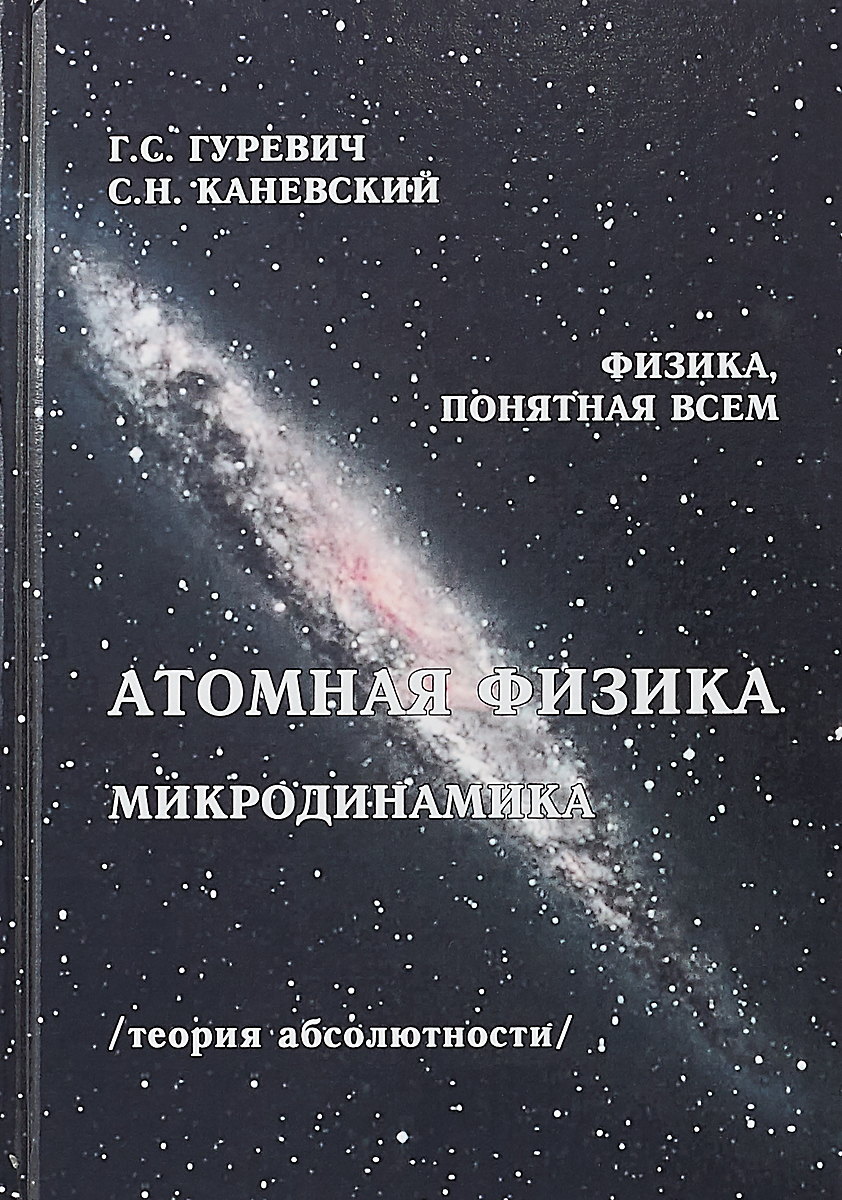 Г. С. Гуревич, С. Н. Каневский Атомная физика. Микродинамика