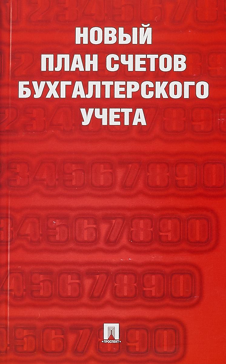 Новый план счетов бухгалтерского учета. С уч. Пр.94н.от 31.10.00 . ...