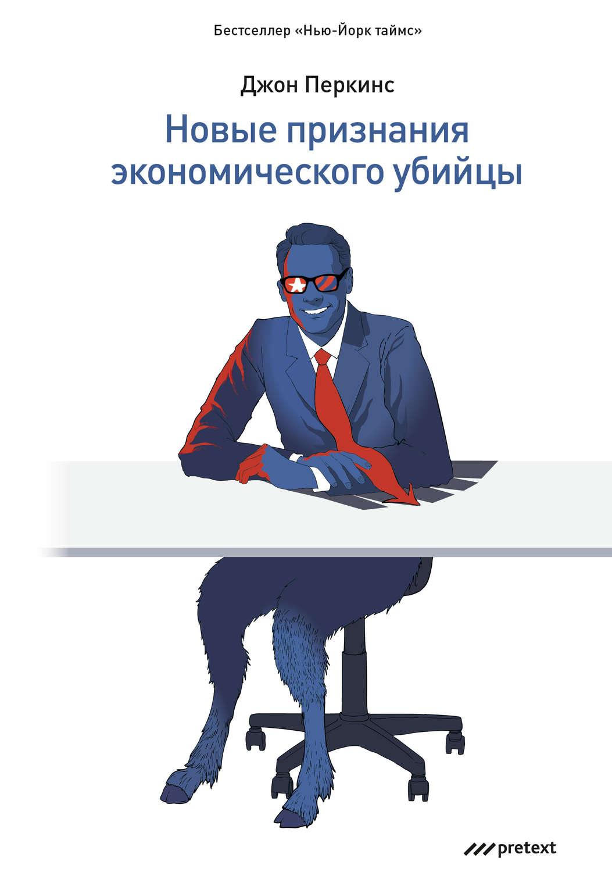 Перкинс Джон Новые признания экономического убийцы