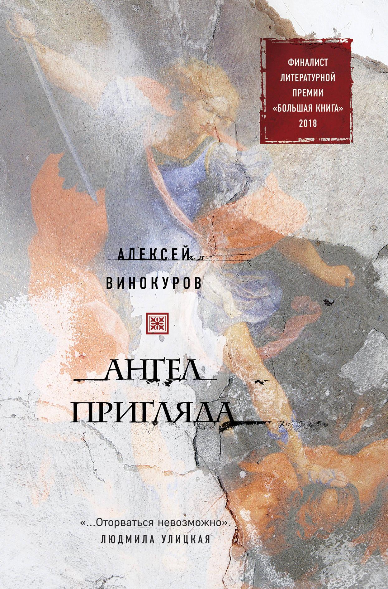 А. Ю. Винокуров Ангел пригляда
