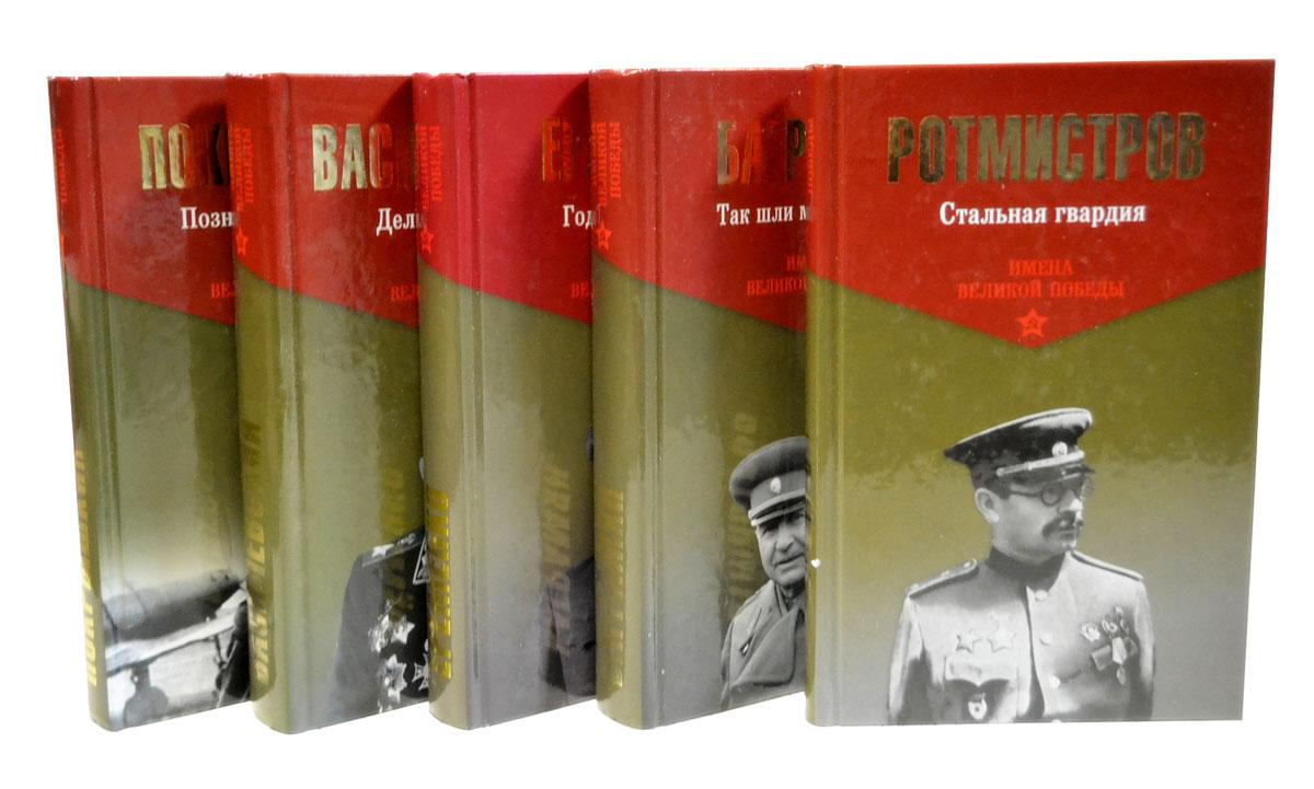Баграмян И.,Еременко А.,Василевский А.,Ротмистров П.,Покрышкин А. Серия