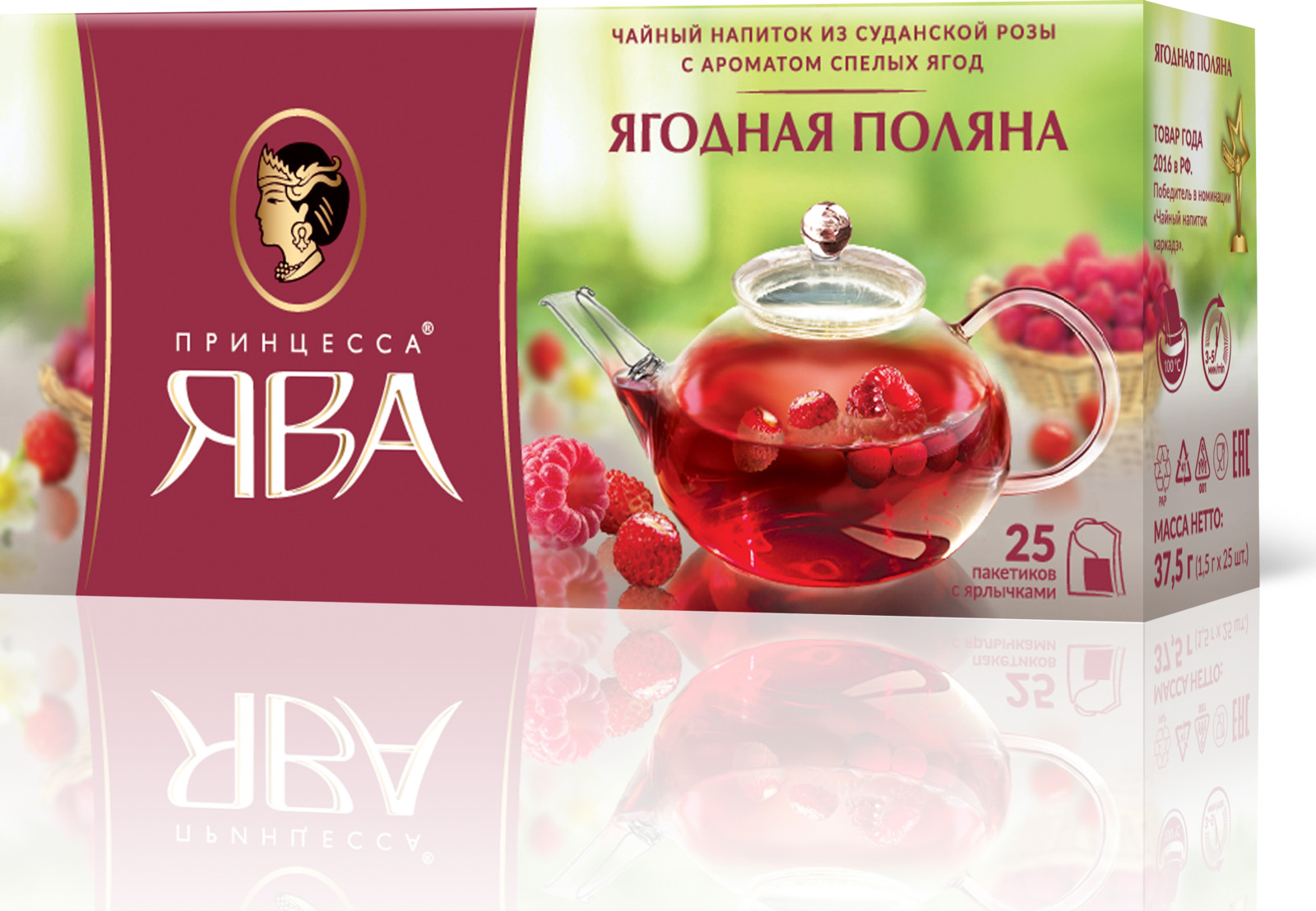 Принцесса Ява Ягодная поляна травяной чай в пакетиках, 25 шт запчасти ява харьков