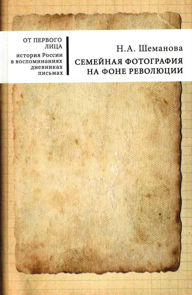 Н.А.Шеманова Семейная фотография на фоне революции анастасян с книга моей семьи