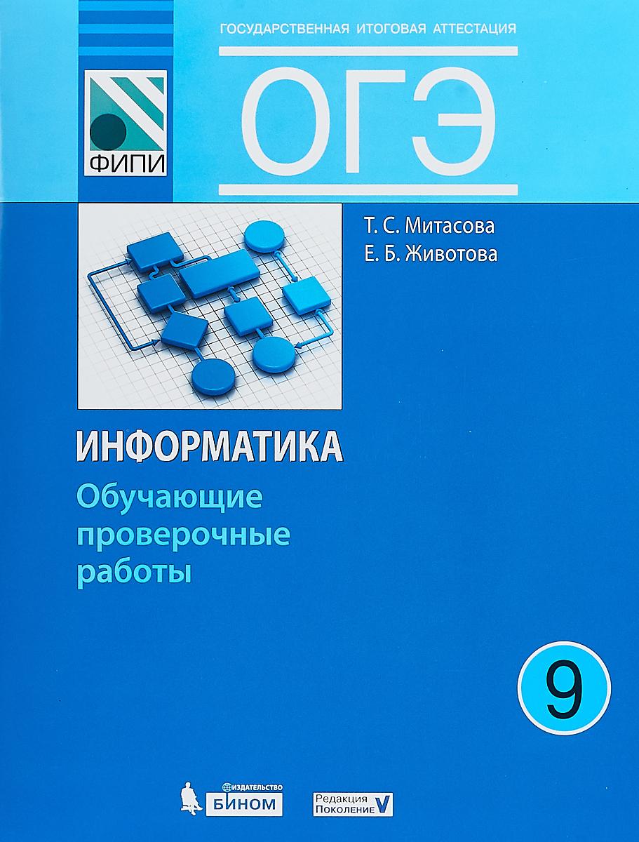 Т. С. Митасова, Е. Б. Животова ОГЭ. Информатика. 9 класс. Обучающие проверочные работы