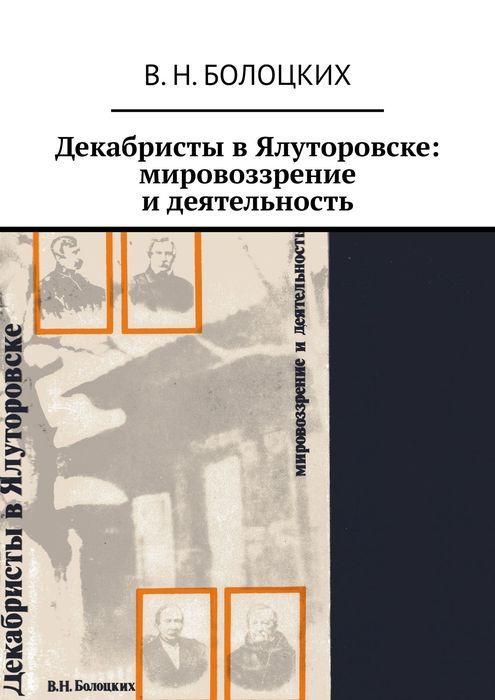 Декабристы в Ялуторовске: мировоззрение и деятельность