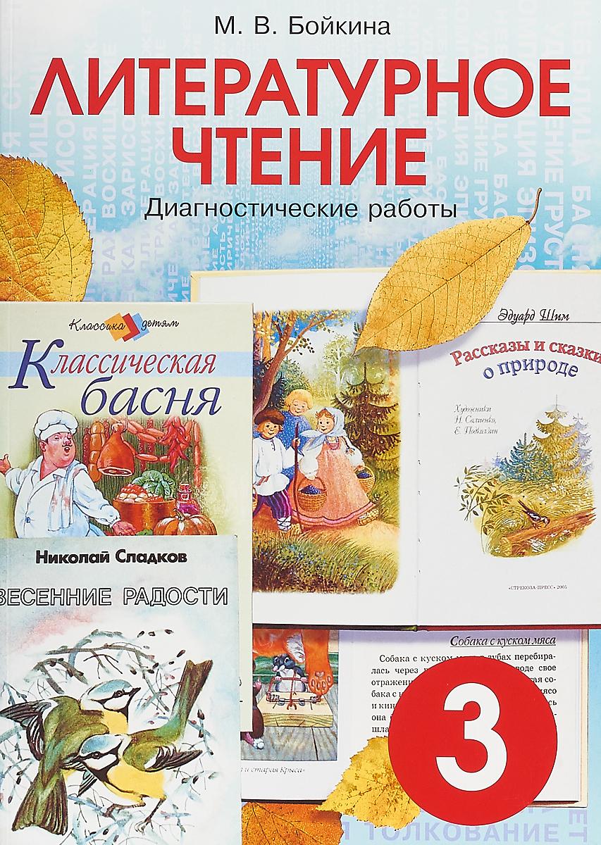 М. В. Бойкина Литературное чтение. 3 класс. Диагностические работы