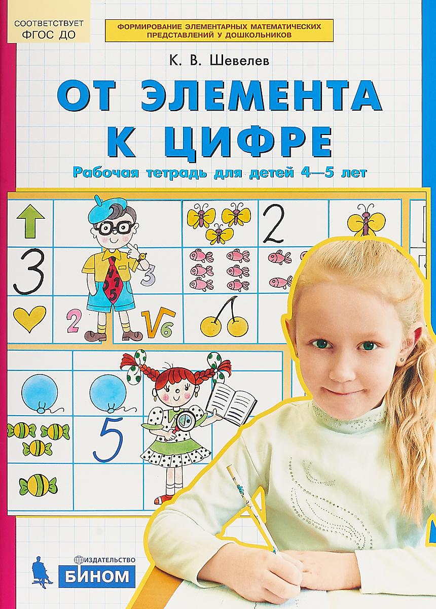 К. В. Шевелев От элемента к цифре. Рабочая тетрадь для детей 4-5 лет