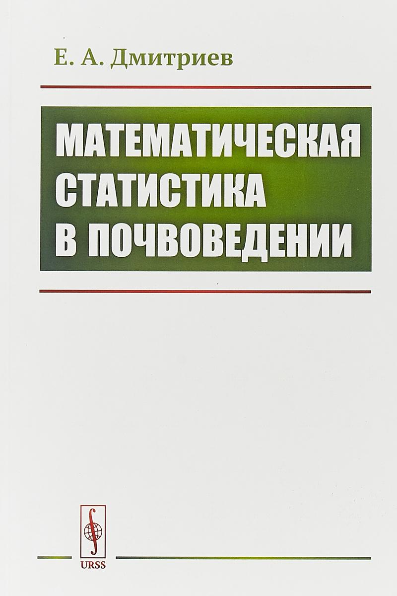 Е. А. Дмитриев Математическая статистика в почвоведении