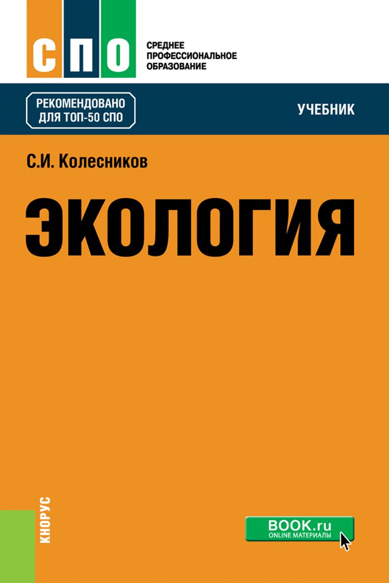 Экология. Учебник | Колесников С. И.