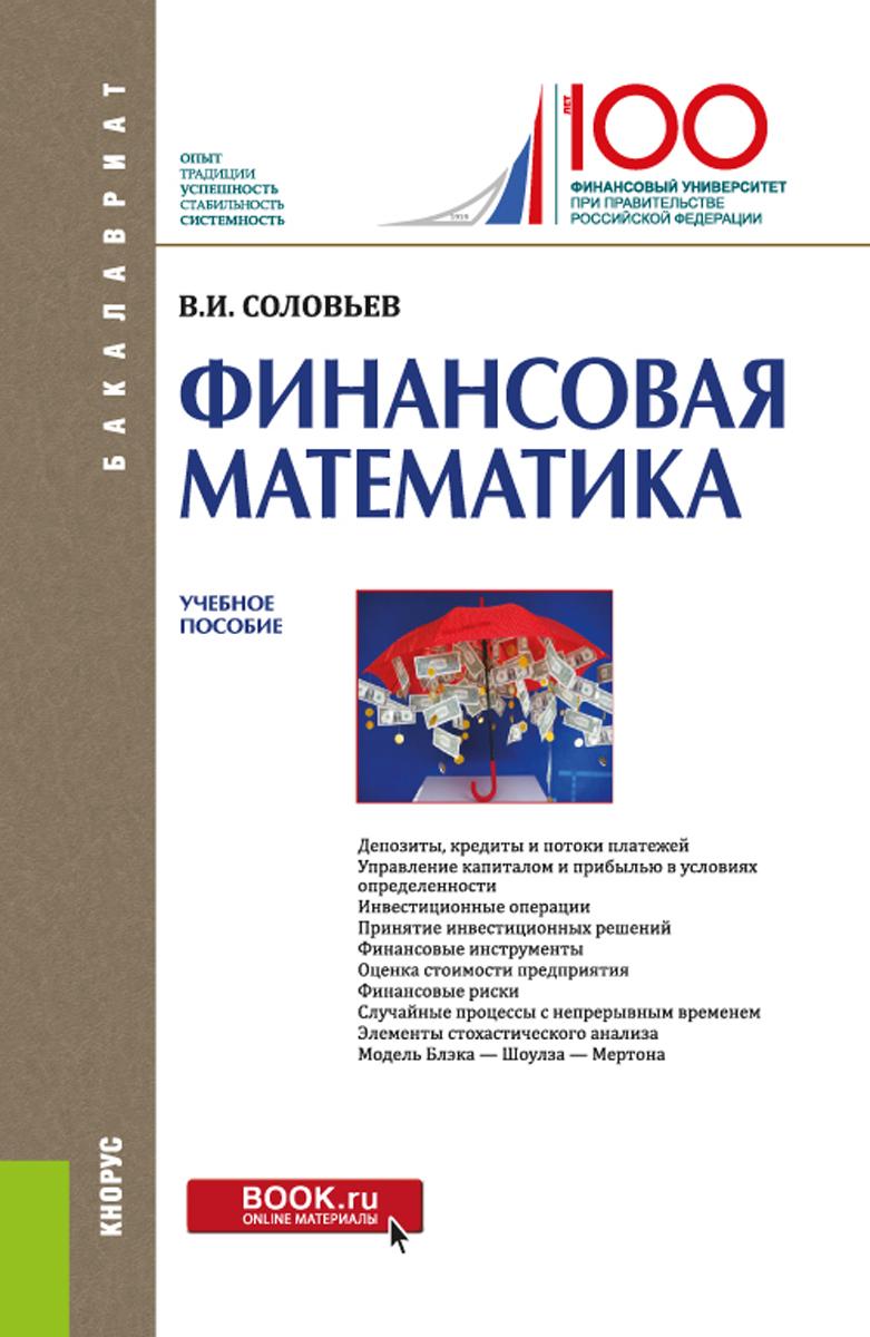 Финансовая математика Посвящено изложению основных идей...