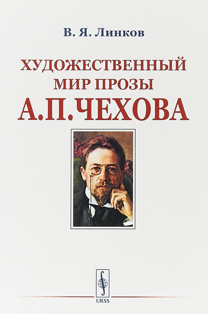 В. Я. Линков Художественный мир прозы А. П. Чехова в я линков художественный мир прозы а п чехова