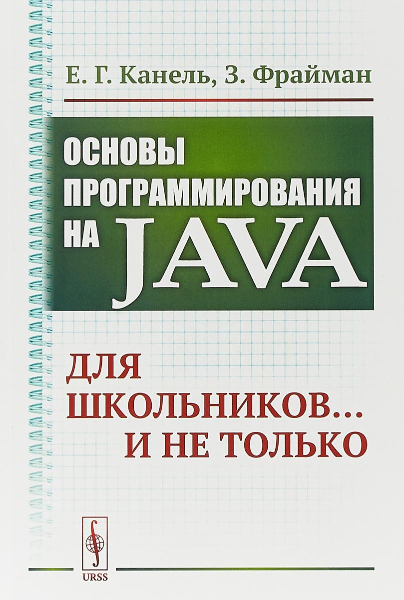 Е. Г. Канель, З. Фрайман Основы программирования на Java. Для школьников... и не только