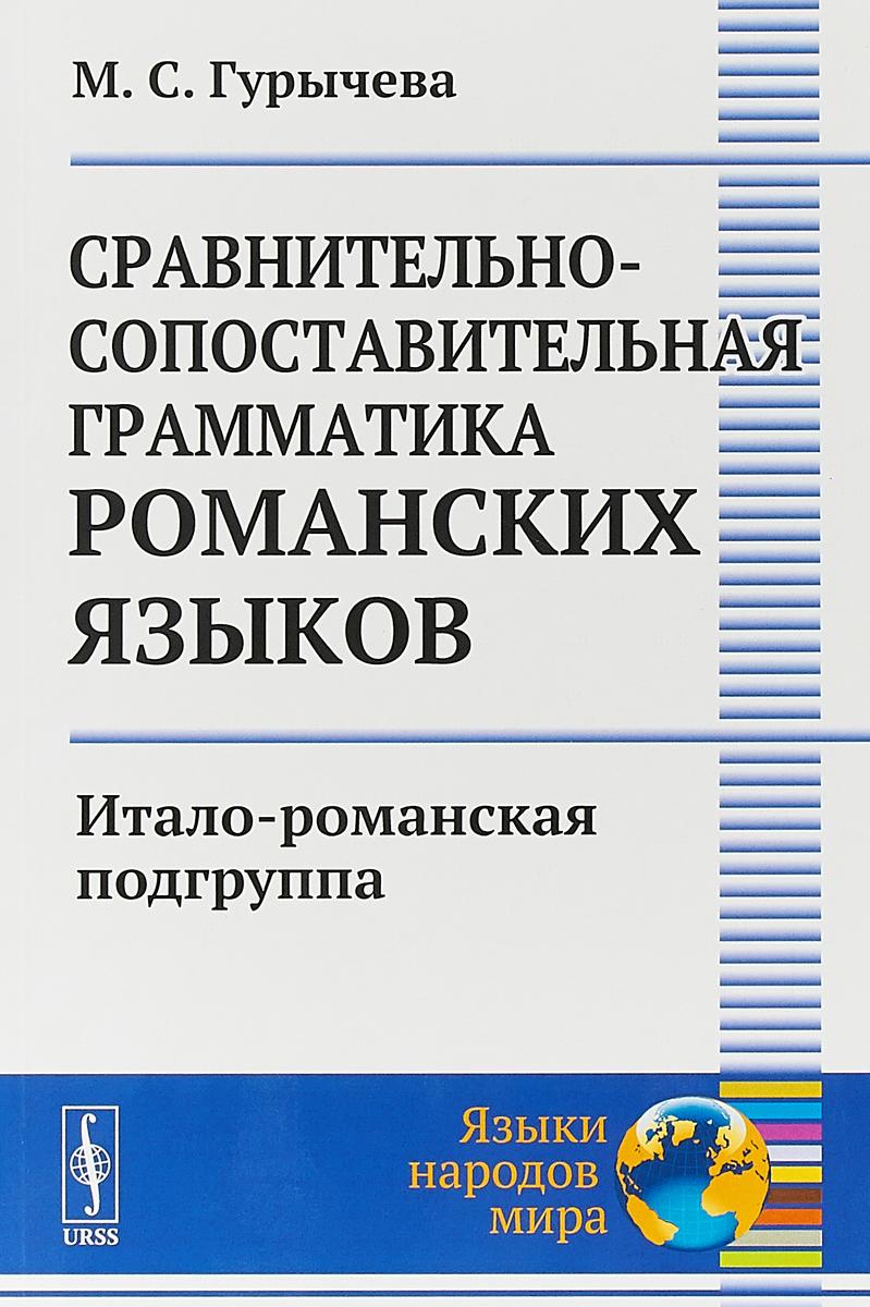 цены М. С. Гурычева Сравнительно-сопоставительная грамматика романских языков. Итало-романская подгруппа