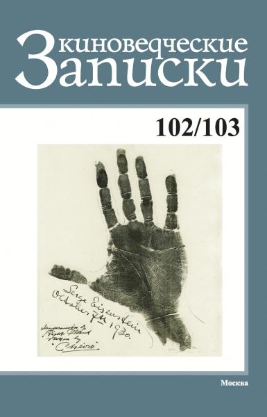 Киноведческие записки, № 102/103, 2013 археологические записки выпуск 4