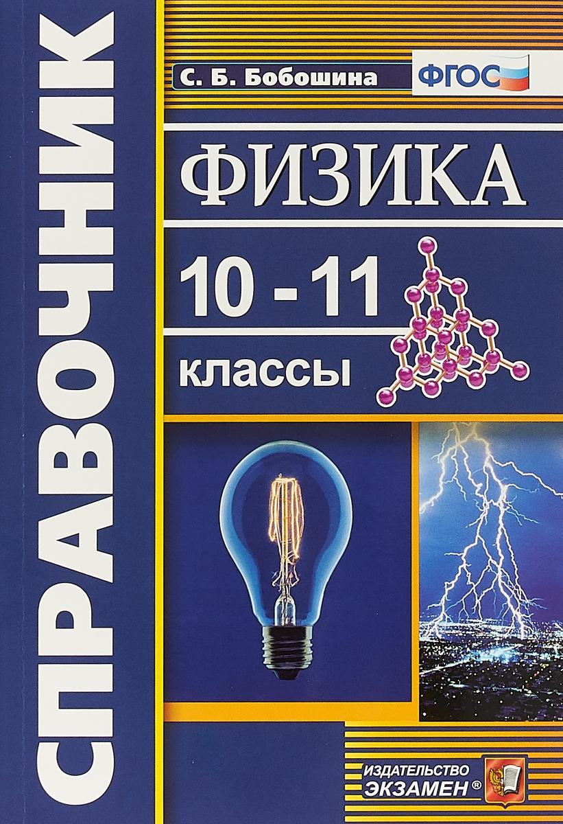 Светлана Бобошина Физика. 10-11 классы. Справочник