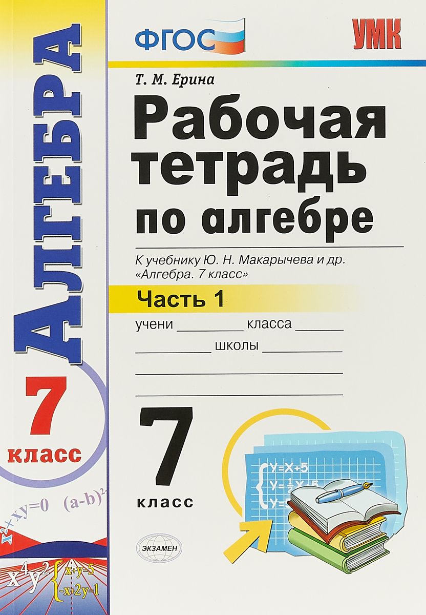 Т. И. Ерина Алгебра. 7 класс. Рабочая тетрадь в 2-х частях. Часть 1