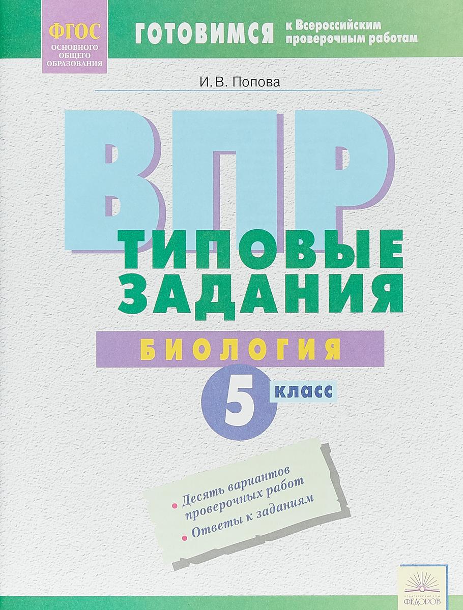 И. В. Попова ВПР. Биология. 5 класс. Типовые задания