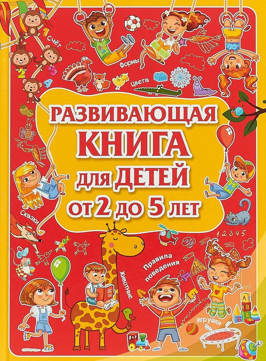 Людмила Доманская Развивающая книга для детей от 2 до 5 лет
