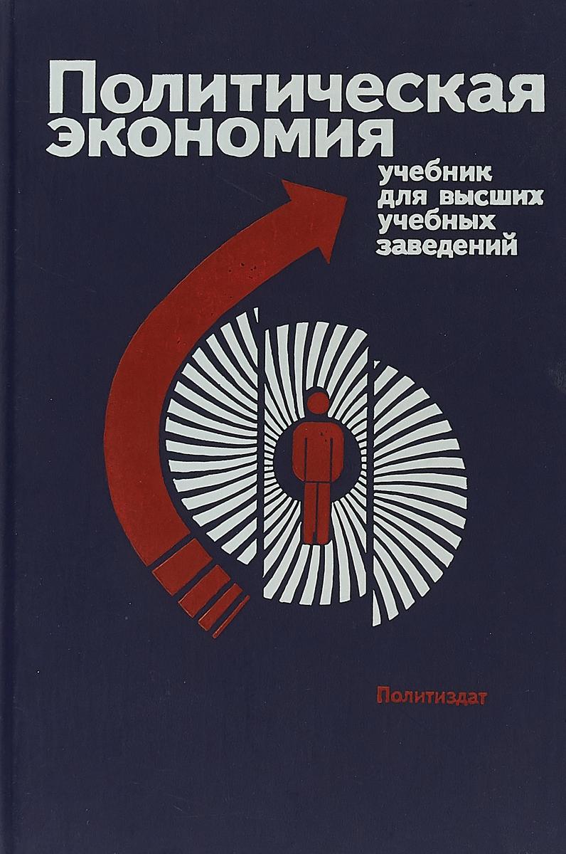 В.А.Медведев Политическая экономия учебник для высших учебных заведений