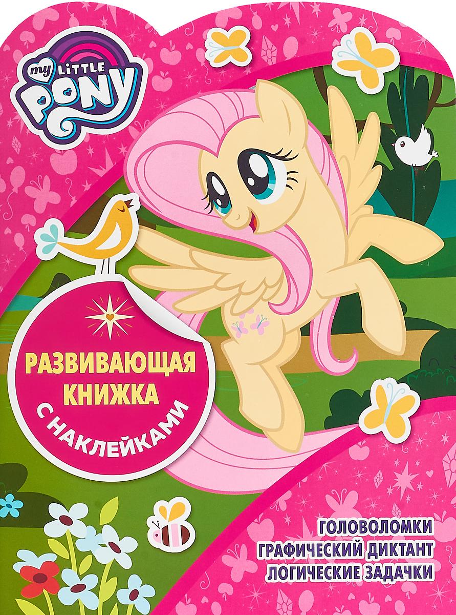 Мой маленький пони. Развивающая книжка с наклейками мой маленький пони наклей и раскрась для самых маленьких книжка с вырубкой