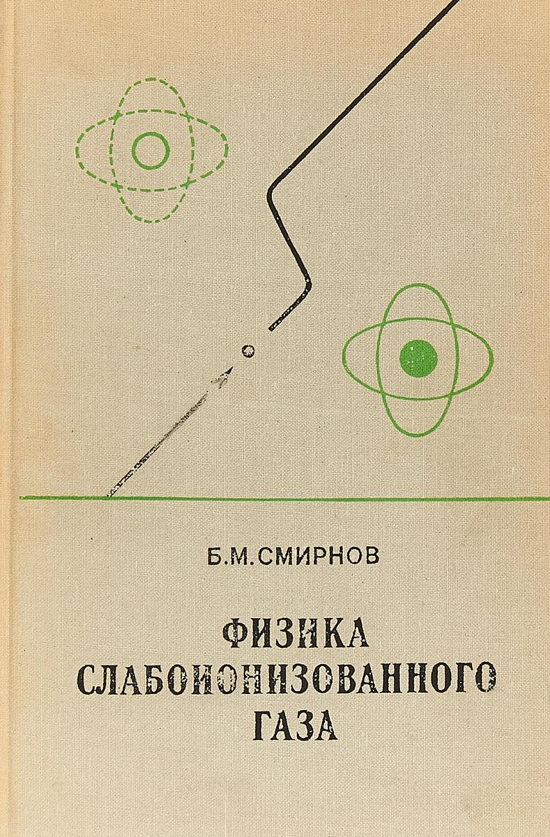 Б.М. Смирнов Физика слабоионизованного газа. В задачах с решениями