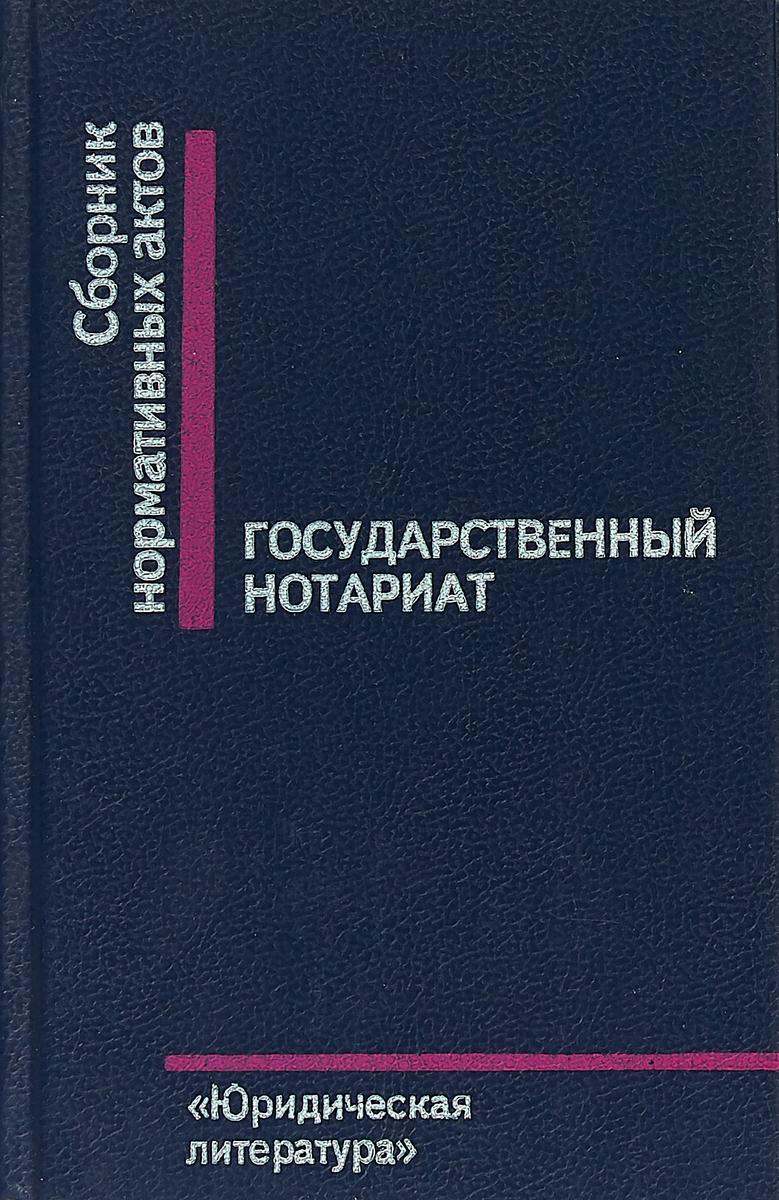 Фото - Государственный нотариат. Сборник нормативных актов юридическая литература