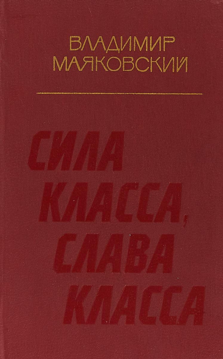 В.Маяковский Сила класса,слава класса