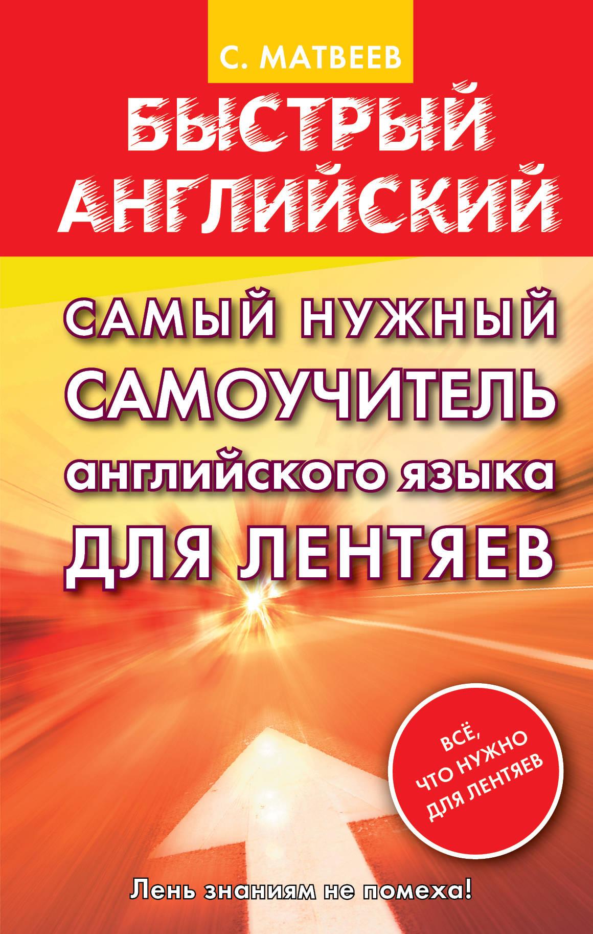 С. А. Матвеев Самый нужный самоучитель английского языка для лентяев с а матвеев практический самоучитель английского языка для тех кто хочет не учить а говорить