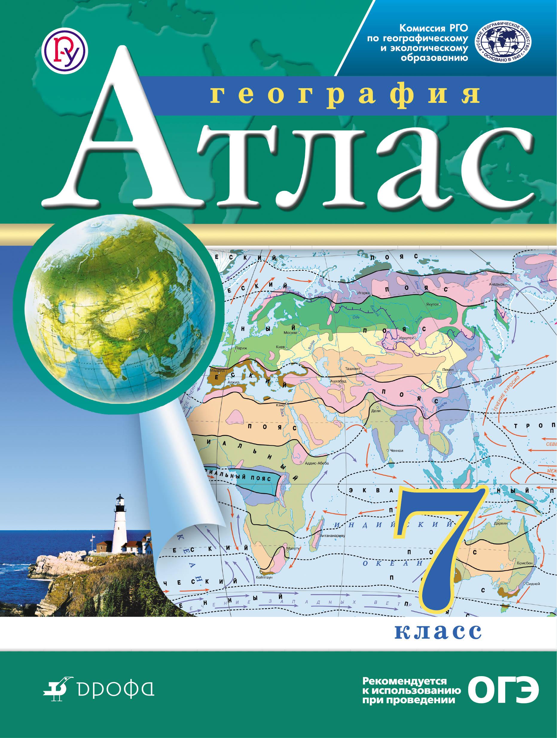 Фото - География. 7 класс. Атлас. (Традиционный комплект)(РГО) география 10 11 классы атлас традиционный комплект рго