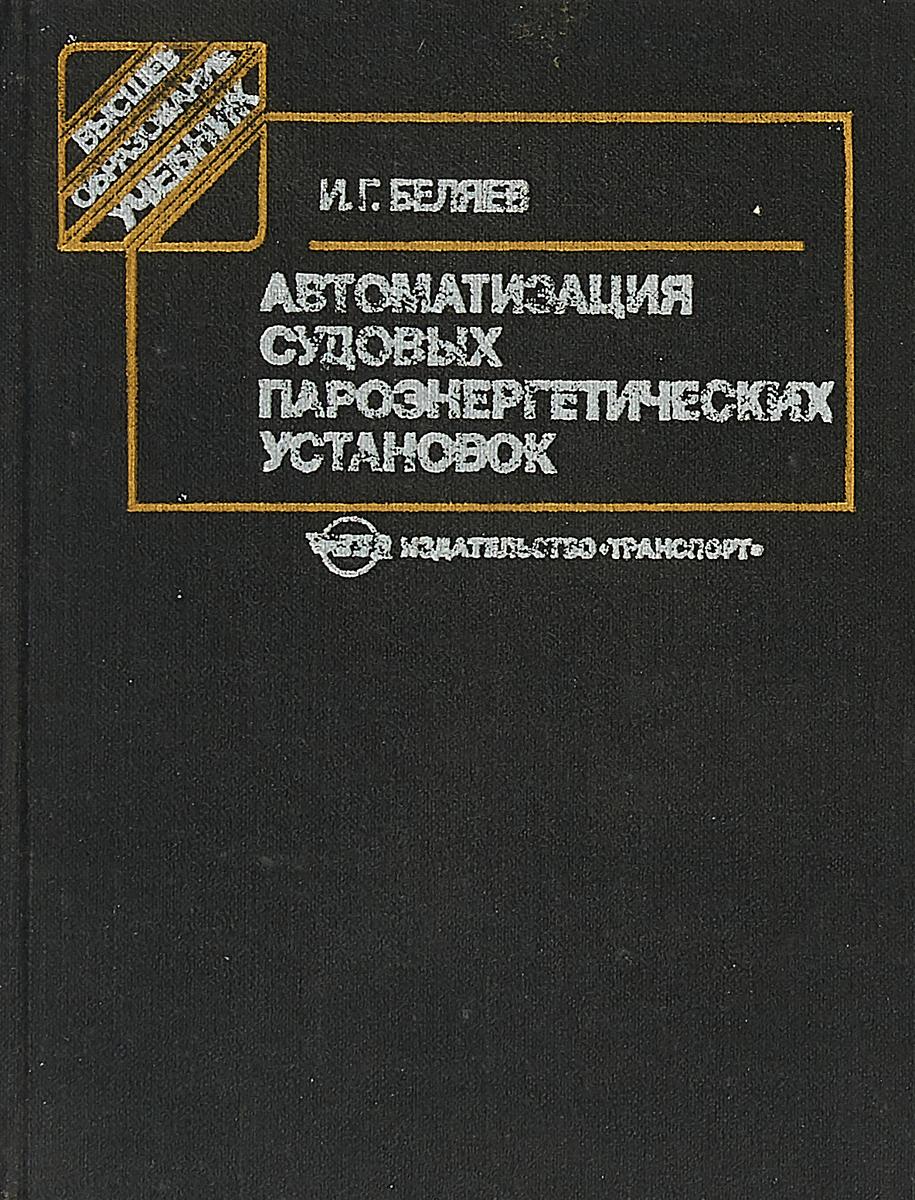 И.Г. Беляев Автоматизация судовых пароэнергетических установок