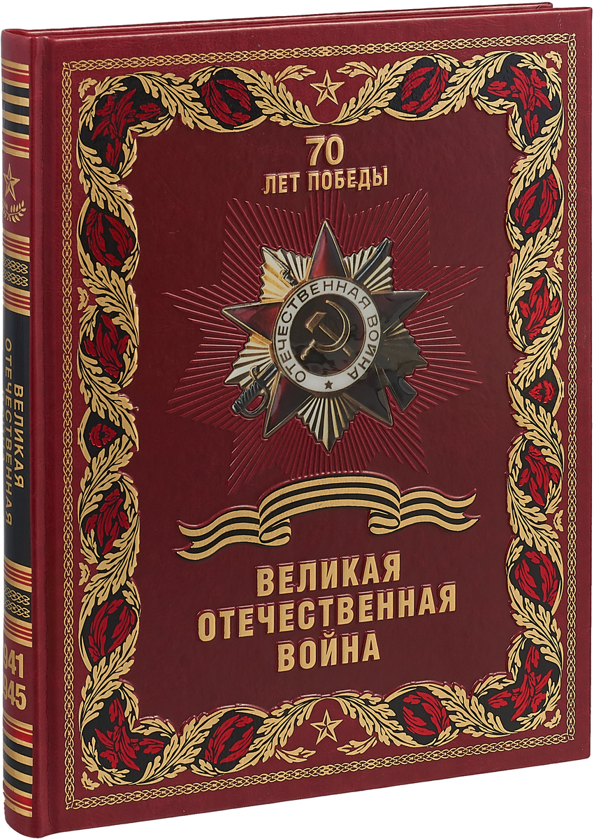 О. А. Ржешевский, Ю. А. Никифоров, Н. Н. Глухарев Великая Отечественная война
