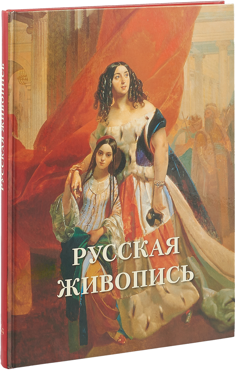 А. Ю. Астахов Русская живопись. Великие полотна