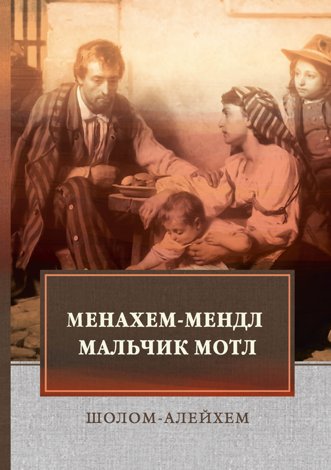 Шолом-Алейхем Менахем-Мендл. Мальчик Мотл