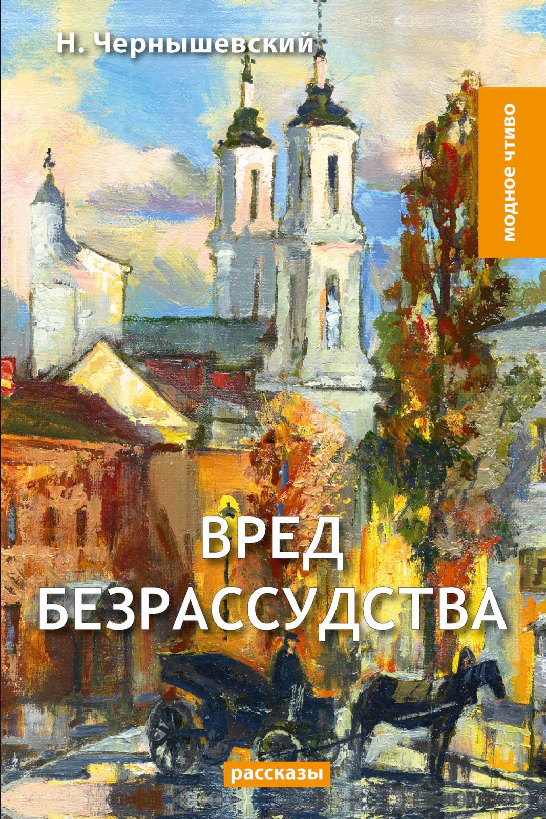 Н. Чернышевский Вред безрассудства