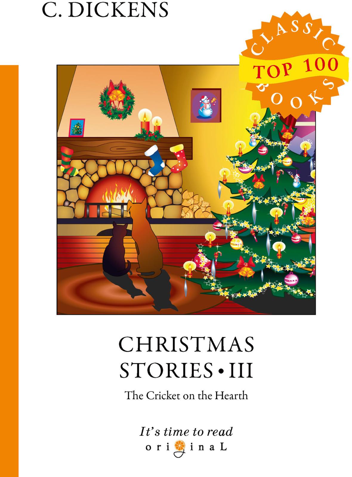 C. Dickens Christmas Stories III dickens c christmas stories the cricket on the hearth рождественские истории сверчок за очагом на англ яз