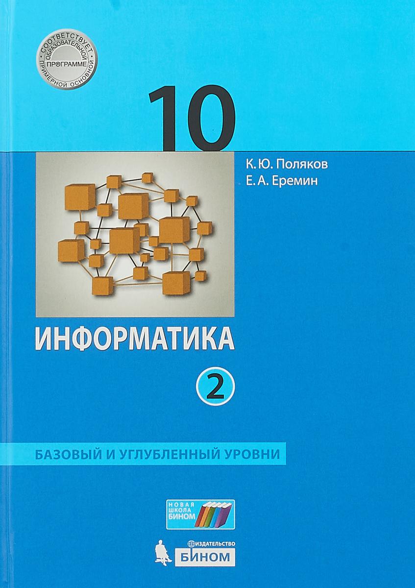 Поляков Информатика. Базовый углубленный уровни. 10 класс. В 2-х частях. Часть 2 ФГОС 2018