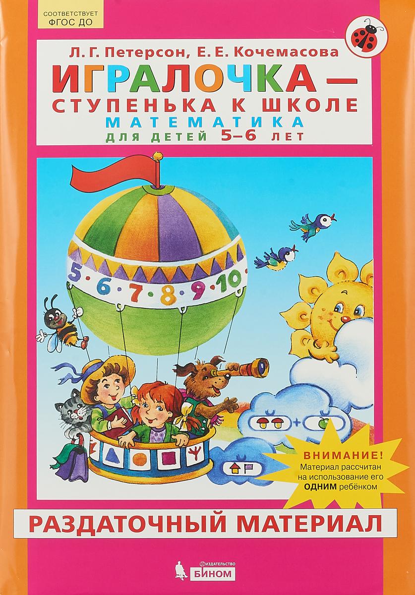 Л.Г. Петерсон, Е.Е. Кочемасова Игралочка - ступенька к школе. Математика для детей 5-6 лет. Раздаточный материал