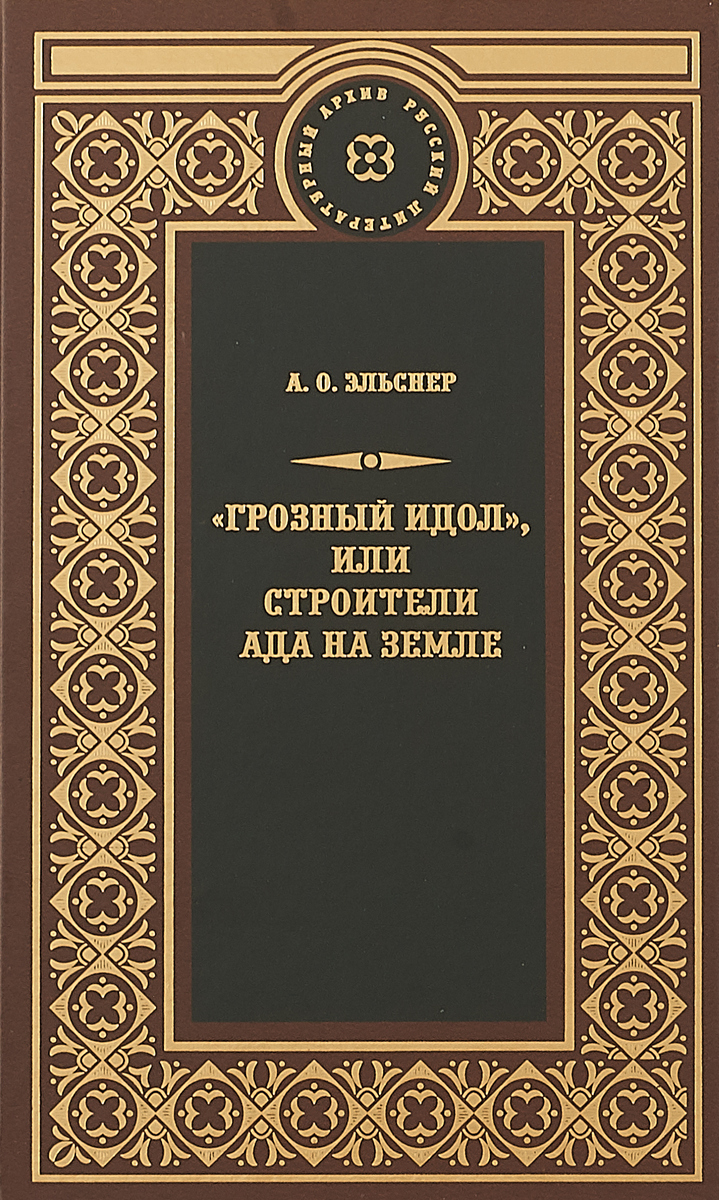 """Книга """"Грозный идол"""", или строители ада на земле. А. О. Эльснер"""