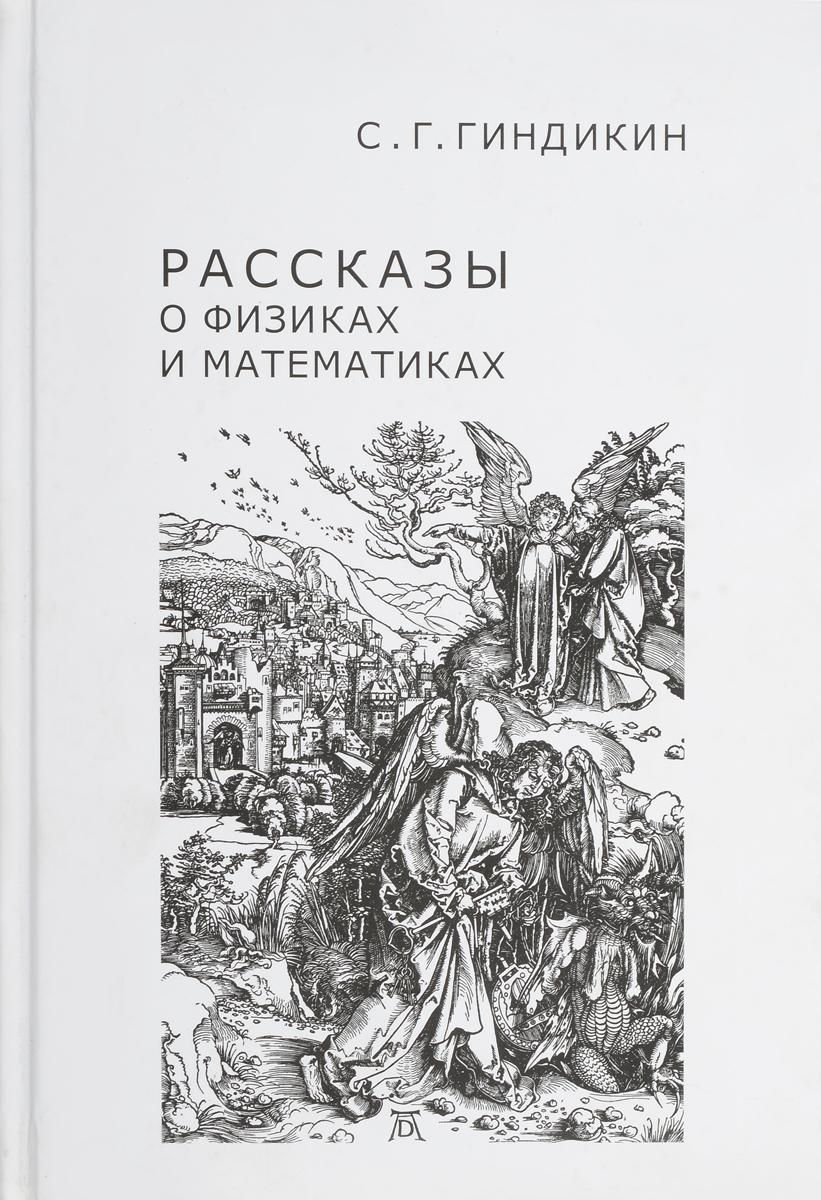 Гиндикин Рассказы о физиках и математиках