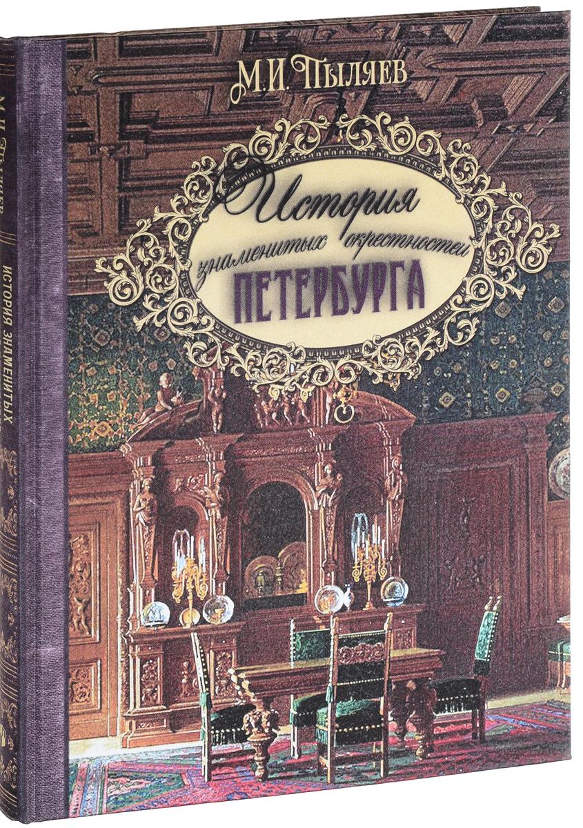 М. И. Пыляев История знаменитых окрестностей Петербурга