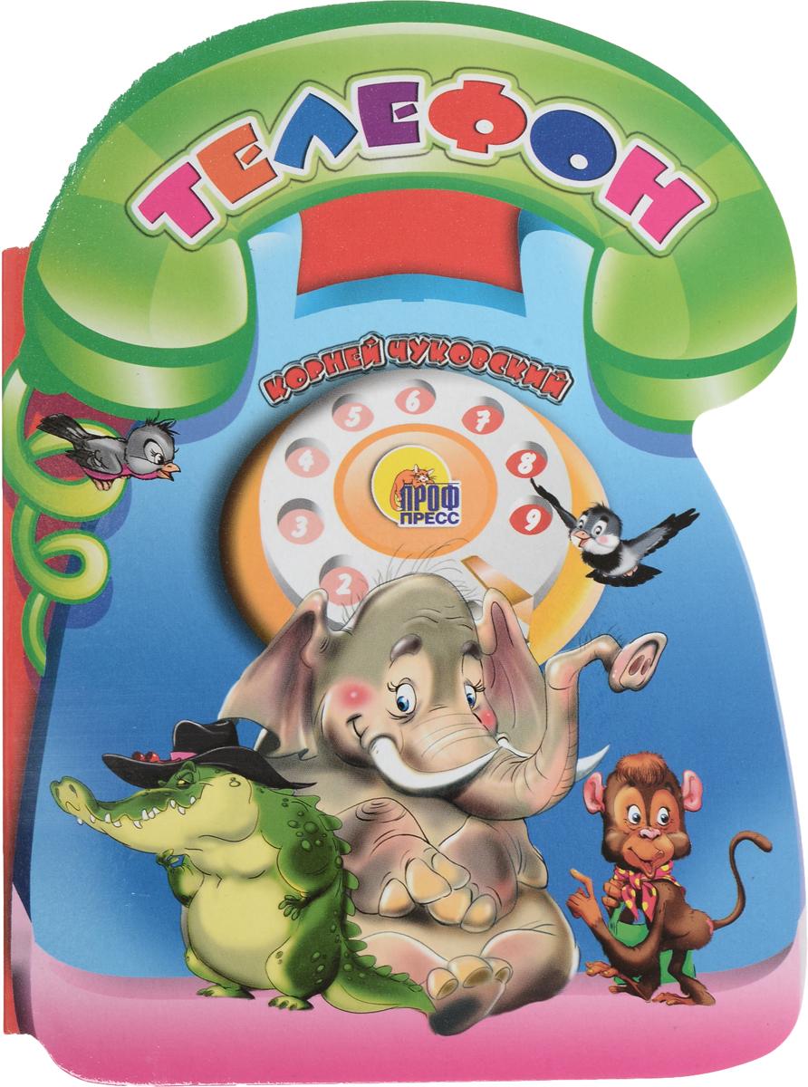 К. Чуковский Телефон для детей телефон