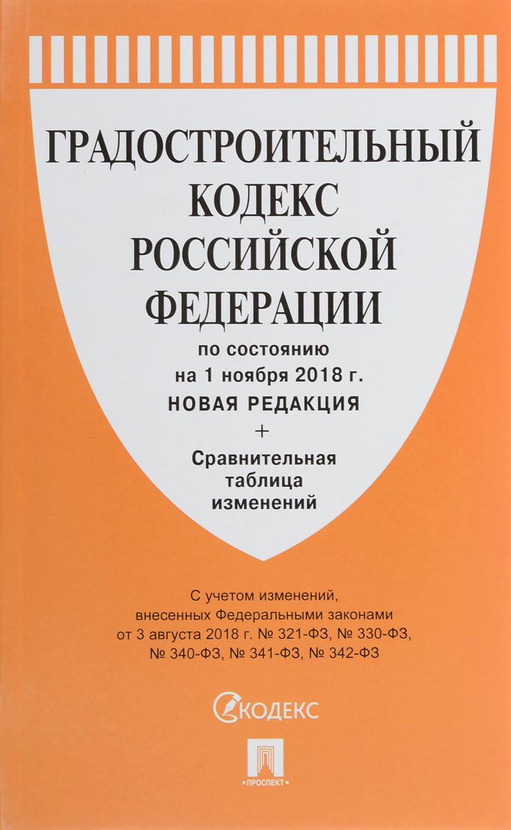 Градостроительный кодекс Российской Федерации по состоянию на 1 ноября 2018 года (новая редакция). Сравнительная таблица изменений